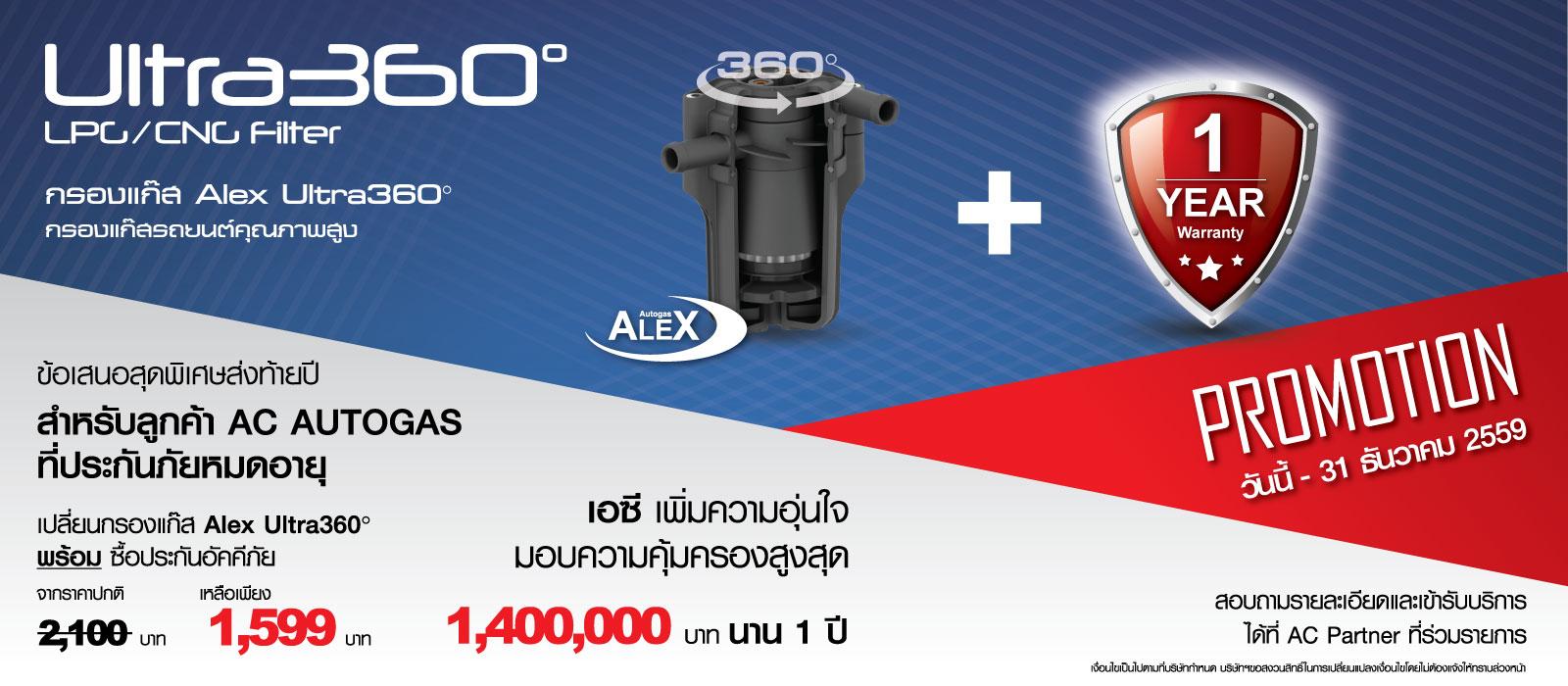 โปรโมชั่น กรองแก๊ส AC Ultra360 พร้อมประกันอัคคีภัย