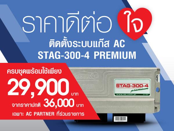ุชุดติดตั้งแก๊ส STAG-300 Premium V-spec