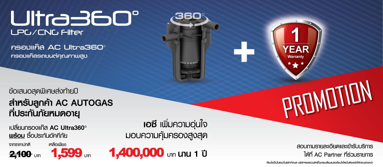 โปรโมชั่น กรองแก๊ส AC Ultra 360 + ประกันอัคคีภัย